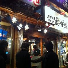 Photo taken at 鰓呼吸 麻布十番店 by JJW on 12/26/2012