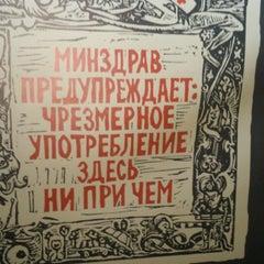 Photo taken at Под мухой by vsevolod s. on 5/25/2013