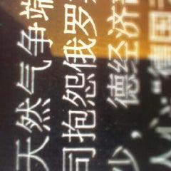 Photo taken at Ping by Cheyne M. on 9/15/2012