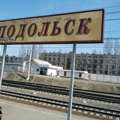 Photo taken at Подольск by Denis K. on 4/19/2013