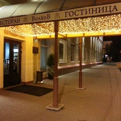 Photo taken at Volkhov Hotel Veliky Novgorod by Олег П. on 9/14/2013