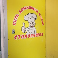 Photo taken at Столовушка by Philip N. on 4/20/2013