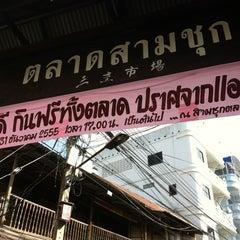 Photo taken at สามชุก ตลาด 100 ปี (Samchuk Market) by Rujira W. on 12/31/2012