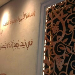Photo taken at Mezza House بيت المزه by Bassem A. on 10/6/2012