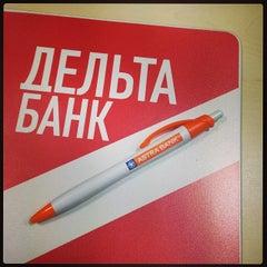 Photo taken at Дельта Банк by Konstantin K. on 10/17/2013