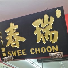 Photo taken at Swee Choon Tim Sum Restaurant 瑞春點心拉麵小籠包 by 陈杰伦 (. on 4/12/2013