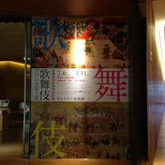 Photo taken at サントリー美術館 (Suntory Museum of Art) by Gackoo . on 2/24/2013