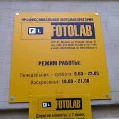 Photo taken at Fotolab by Tatoshka K. on 6/9/2013