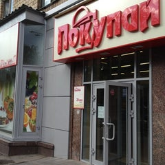 """Photo taken at Магазин """"Покупай"""" by Regina K. on 5/30/2012"""
