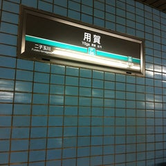 Photo taken at 用賀駅 (Yoga Sta.) by Federica M. on 1/6/2013