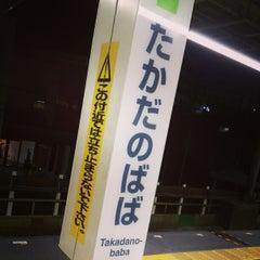 Photo taken at 高田馬場駅 (Takadanobaba Sta.) by Ryo N. on 1/3/2013