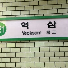Photo taken at 역삼역 (Yeoksam Stn.) by Young Jun K.🙇 on 8/11/2014