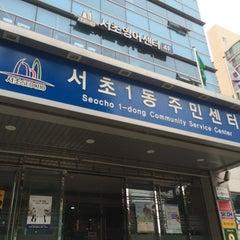Photo taken at 서초1동 주민센터 by Young Jun K.🙇 on 8/13/2014