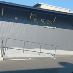 Photo taken at 爽屋館 by Fukui H. on 12/27/2012