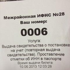 Photo taken at Межрайонная инспекция ФНС России №28 по Санкт-Петербургу by Инна С. on 6/10/2013