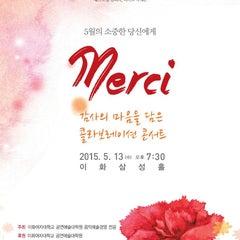 Photo taken at 이화여자대학교 삼성홀 (Ewha Womans University Samsung Hall) by Minkyung C. on 5/13/2015