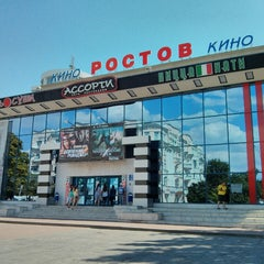 Photo taken at Ростов by Сергей К. on 7/6/2013