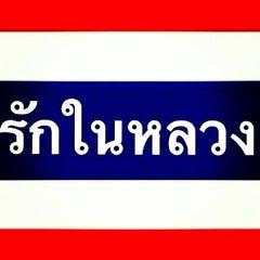 Photo taken at กรมการขนส่งทางบก จังหวัดสงขลา by Chernaree M. on 9/13/2013