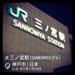 Photo taken at JR 三ノ宮駅 (Sannomiya Sta.) by jour13 J. on 12/30/2012