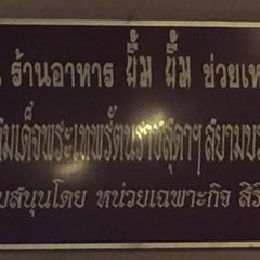 Photo taken at ยิ้ม ยิ้ม ชวนชิม by Prasit U. on 5/14/2015