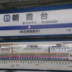 Photo taken at 朝霞台駅 (Asakadai Sta.) by ぞひ on 2/27/2013