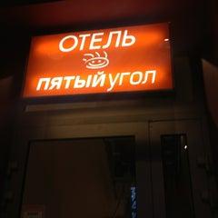 Photo taken at Пятый угол / 5th Corner Hotel by Алисик on 3/10/2013