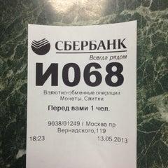 Photo taken at Сбербанк by Elena E. on 5/13/2013
