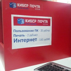 Photo taken at Почта России 634009 by Петр Н. on 1/14/2013
