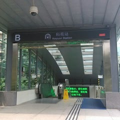 Photo taken at 科苑地铁站 Keyuan Metro Sta. by Pamilla M. on 4/13/2013