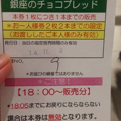 Photo taken at ジョアン 銀座店 by はっぴー か. on 11/3/2014