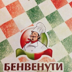 Photo taken at Бенвенути / Benvenuti by Ольга С. on 9/9/2013