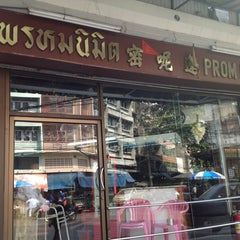 Photo taken at ร้านยาง พรหมนิมิตร by Ling 蔡. on 1/21/2013