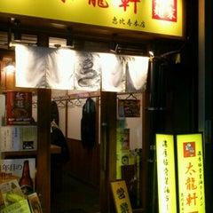 Photo taken at 太龍軒 恵比寿本店 by Hiro M. on 12/12/2012