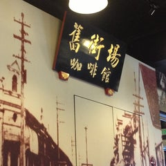 Photo taken at OldTown White Coffee by Sam L. on 7/17/2013