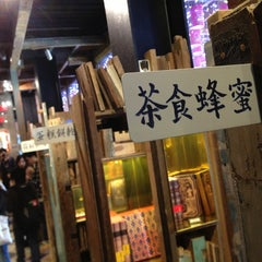 Photo taken at 宮原眼科 Miyahara by Lidia C. on 1/20/2013