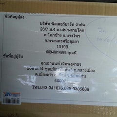 Photo taken at ไปรษณีย์ ขอนแก่น (Khon Kaen Post Office) by Boat J. on 7/1/2013