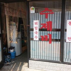 Photo taken at 돼지분식 by TaeYong K. on 5/2/2014