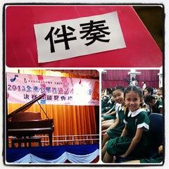 Photo taken at 聖文德書院 by Carmen W. on 5/25/2013