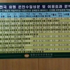 Photo taken at 월출산온천관광호텔 by 행철 곽. on 12/29/2013