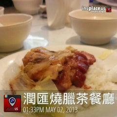 Photo taken at 潤匯燒臘茶餐廳 by Jansen L. on 5/2/2013