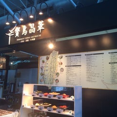 Photo taken at 寶島晶華 Taiwanese Cusine And Snacks by Noriyuki M. on 6/26/2014