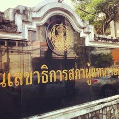 Photo taken at The Secretariat of The House of Representatines (สำนักงานเลขาธิการสภาผู้แทนราษฎร) by Khachen R. on 11/30/2012