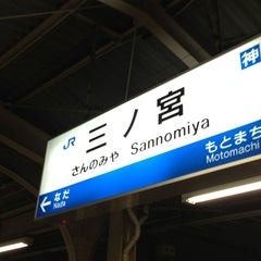 Photo taken at JR 三ノ宮駅 (Sannomiya Sta.) by takabon on 12/30/2012