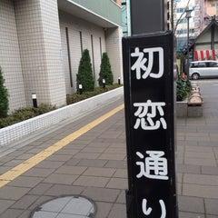 Photo taken at 初恋通り by syü ☆. on 1/3/2014