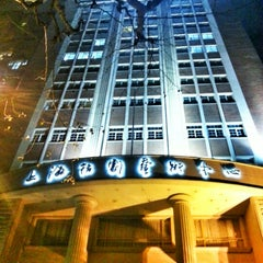 Photo taken at 上海话剧艺术中心 Shanghai Dramatic Arts Center by Leynad M. on 1/20/2013
