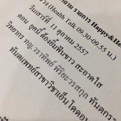 Photo taken at กรมการขนส่งทหารบก by Pook on 10/11/2014
