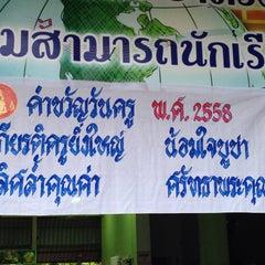 Photo taken at โรงเรียนแย้มสอาดรังสิต (Yamsaard Rangsit School) by moonbeammer on 1/13/2015
