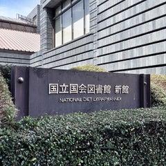 Photo taken at 国立国会図書館 新館 (National Diet Library Annex) by ゆ~うぃっち on 7/6/2013