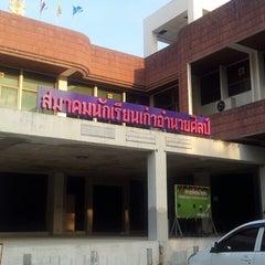 Photo taken at สมาคมนักเรียนเก่าอำนวยศิลป์ by Pantita P. on 11/28/2013