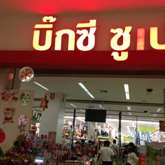Photo taken at Big C (บิ๊กซี) by Kongrat K. on 12/30/2014
